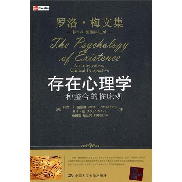 商品详情 - 存在心理学:一种整合的临床观 - image  0
