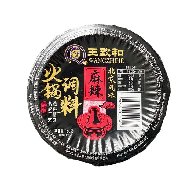 商品详情 - 王致和 北京风味火锅调料-麻辣味 160G - image  0