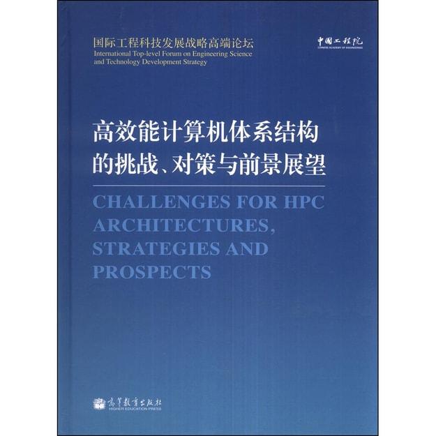商品详情 - 国际工程科技发展战略高端论坛:高效能计算机体系结构挑战、对策与前景展望 - image  0