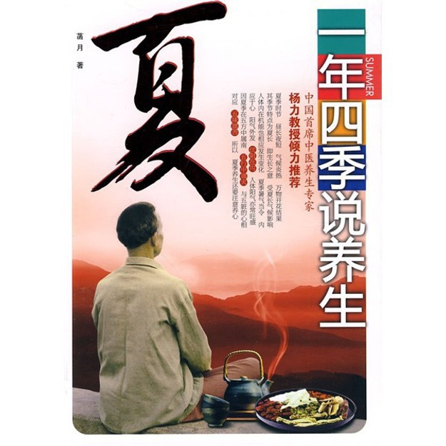 商品详情 - 一年四季说养生:夏 - image  0