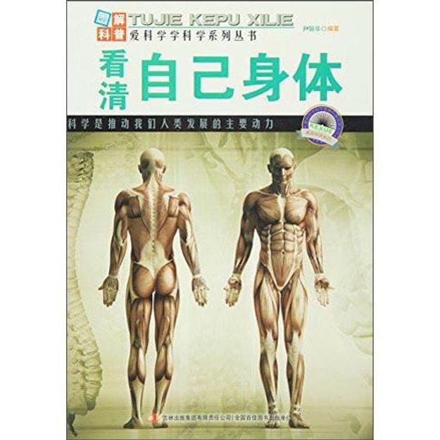 商品详情 - 看清自己身体 - image  0