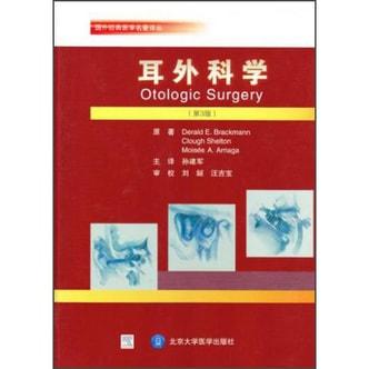 国外经典医学名著译丛:耳外科学(第3版)