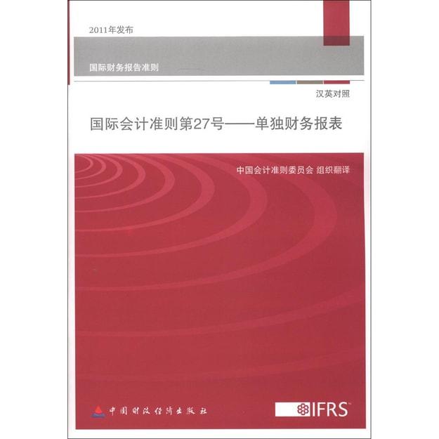 商品详情 - 国际财务报告准则·国际会计准则第27号:单独财务报表(汉英对照) - image  0