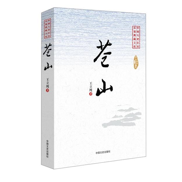 商品详情 - 中国专业作家·小说典藏文库:苍山 - image  0