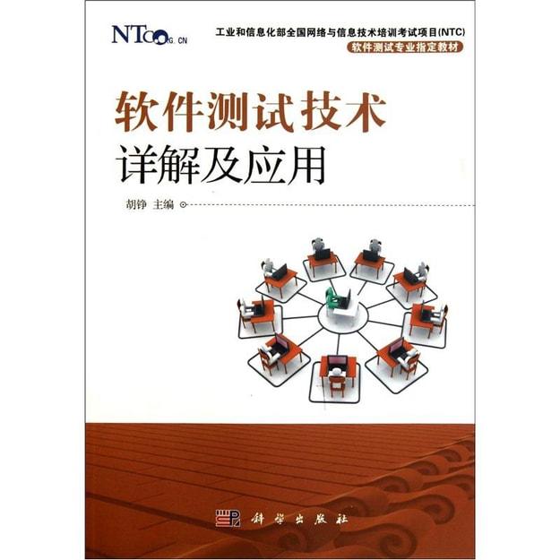 商品详情 - 软件测试技术详解及应用 - image  0