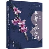 """王莽与赵飞燕:西汉帝国""""安乐死""""新考"""