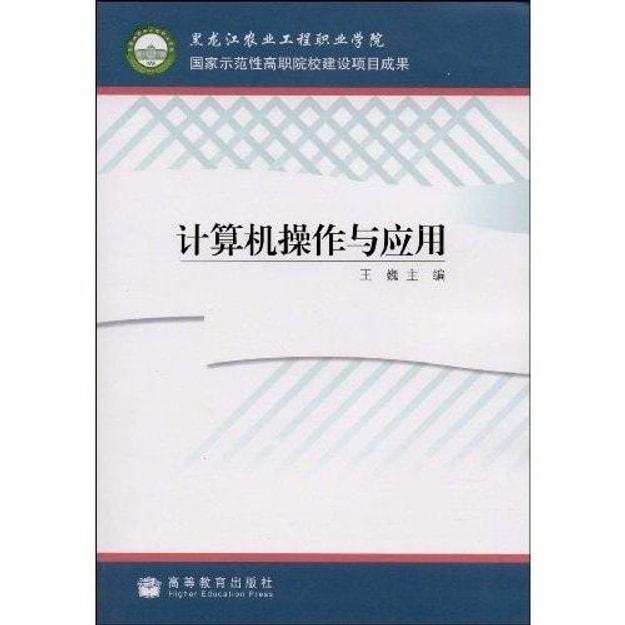 商品详情 - 计算机操作与应用 - image  0