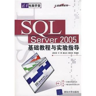 清华电脑学堂:SQL Server2005基础教程与实验指导