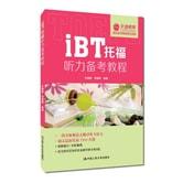 iBT托福听力备考教程
