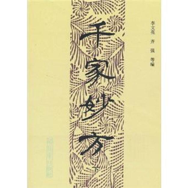 商品详情 - 千家妙方(下) - image  0