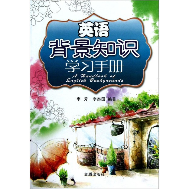 商品详情 - 英语背景知识学习手册 - image  0
