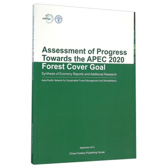 APEC林业目标进展评估综合研究报告(英文版)