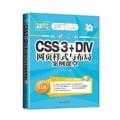 网站开发案例课堂:CSS3+DIV网页样式与布局案例课堂(附光盘)
