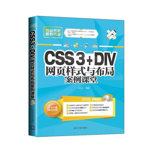 商品详情 - 网站开发案例课堂:CSS3+DIV网页样式与布局案例课堂(附光盘) - image  0