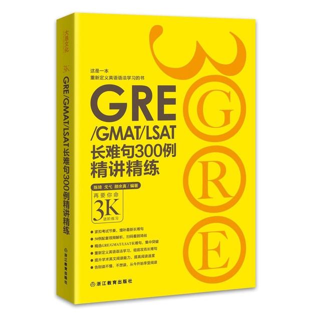 商品详情 - 新东方 GRE/GMAT/LSAT长难句300例精讲精练 - image  0