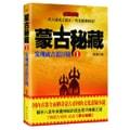 蒙古秘藏1:发现成吉思汗陵