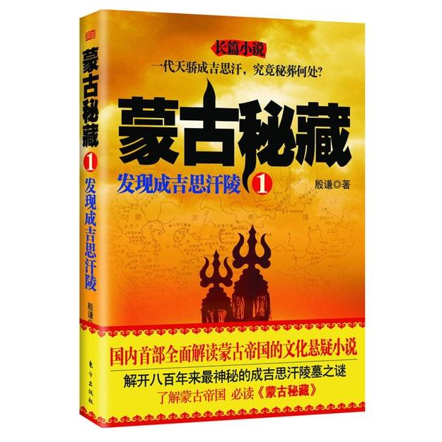 商品详情 - 蒙古秘藏1:发现成吉思汗陵 - image  0