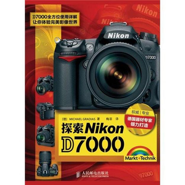 商品详情 - 探索Nikon D7000 - image  0