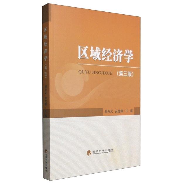 商品详情 - 区域经济学(第三版) - image  0