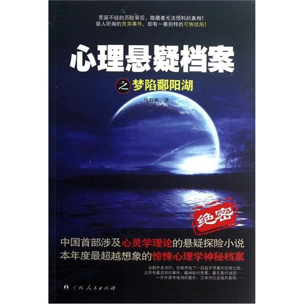 商品详情 - 心理悬疑档案之梦陷鄱阳湖 - image  0