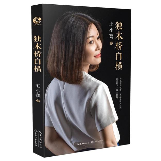 商品详情 - 独木桥自横 王小骞 - image  0