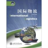 国际航运中心建设:国际物流