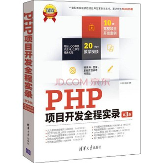 软件项目开发全程实录:PHP项目开发全程实录(第3版)(附光盘)