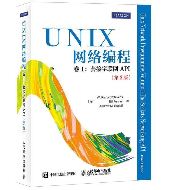 商品详情 - UNIX网络编程 卷1 套接字联网API(第3版) - image  0