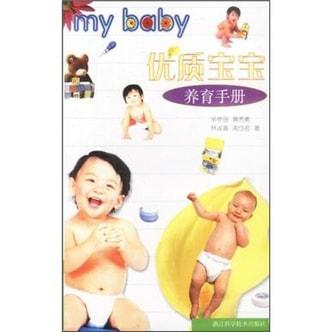 优质宝宝养育手册