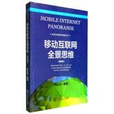 移动互联网全景思维(高校版)