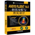CAD/CAM/CAE工程应用丛书:ANSYS FLUENT 14.0仿真分析与优化设计(附DVD光盘)