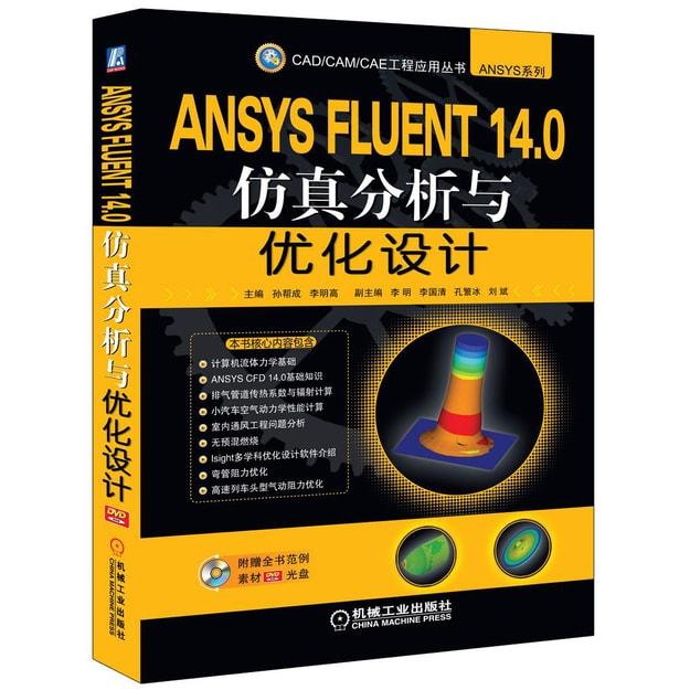 Product Detail - CAD/CAM/CAE工程应用丛书:ANSYS FLUENT 14.0仿真分析与优化设计(附DVD光盘) - image 0
