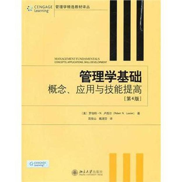 商品详情 - 管理学精选教材译丛·管理学基础:概念、应用与技能提高(第4版) - image  0