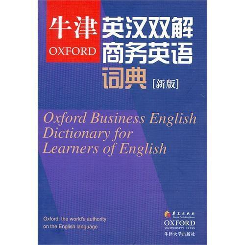 牛津英汉双解商务英语词典(新版) 怎么样 - 亚米网