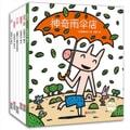 宫西达也的智慧绘本:狼与小猪系列(共6册)读懂幽默的智慧和幸福的感知力