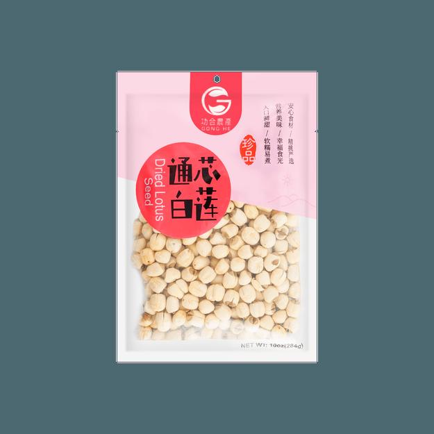 商品详情 - 功合农产 高品质有机 通心莲子 283g - image  0