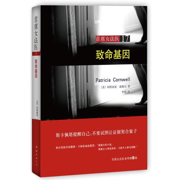 商品详情 - 首席女法医(17):致命基因 - image  0