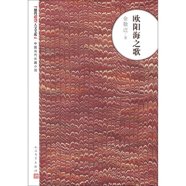 商品详情 - 朝内166人文文库·中国当代长篇小说:欧阳海之歌 - image  0