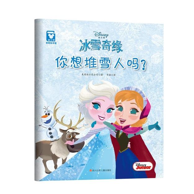 商品详情 - 冰雪奇缘:你想堆雪人吗? - image  0