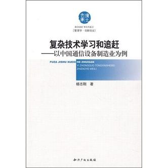 复杂技术学习和追赶:以中国通信设备制造业为例(管理学、创新创业)