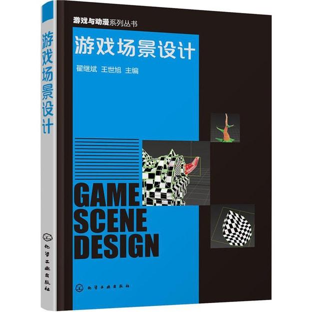 商品详情 - 游戏场景设计 - image  0