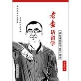 老查话留学:超权威的留学DIY指南