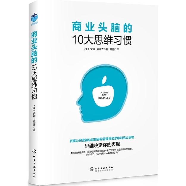 商品详情 - 商业头脑的10大思维习惯 - image  0