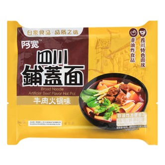 BAIJIA Sichuan Broad Noodle Beef Hot Pot Flavor 115g