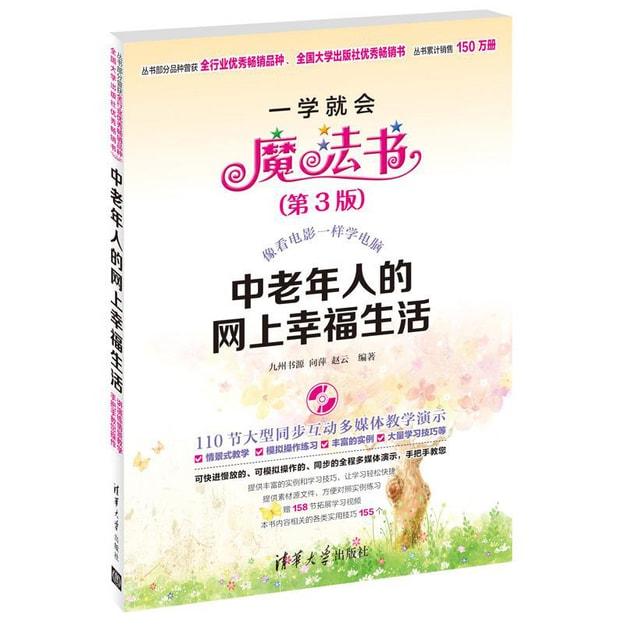 商品详情 - 一学就会魔法书:中老年人的网上幸福生活(第3版)(附DVD-ROM光盘1张) - image  0