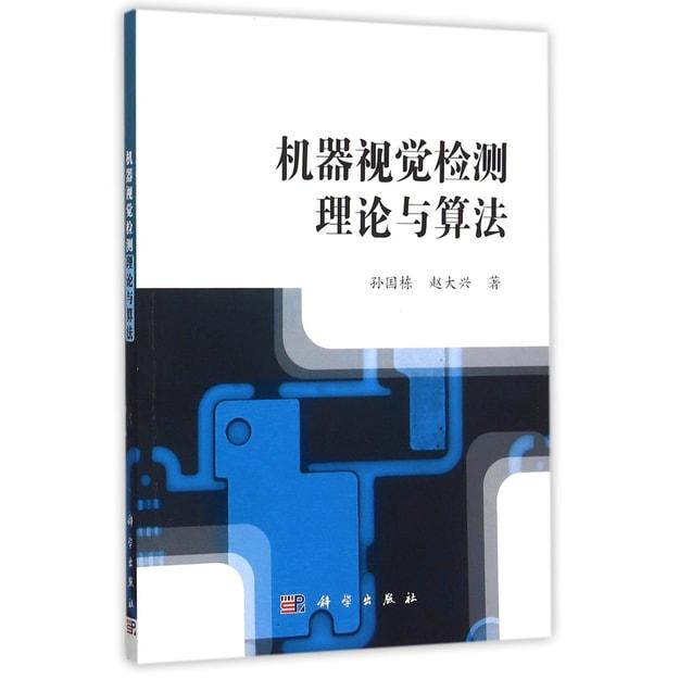 商品详情 - 机器视觉检测理论与算法 - image  0