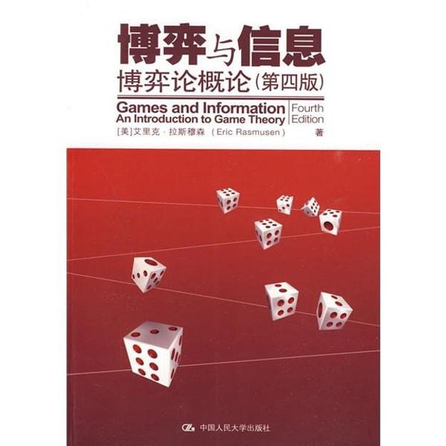 商品详情 - 博弈与信息博弈论概论(第4版) - image  0