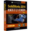 SolidWorks 2014机械设计完全实例教程(第2版)