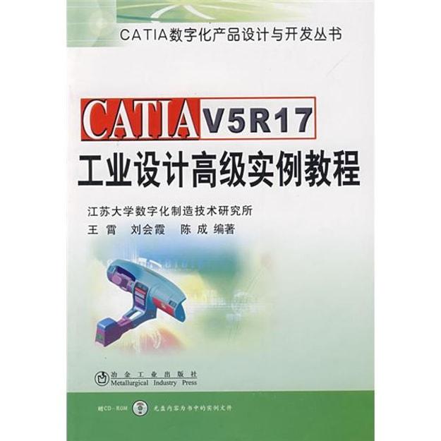 商品详情 - CATIA V5R17工业设计高级实例教程(附赠CD光盘1张) - image  0