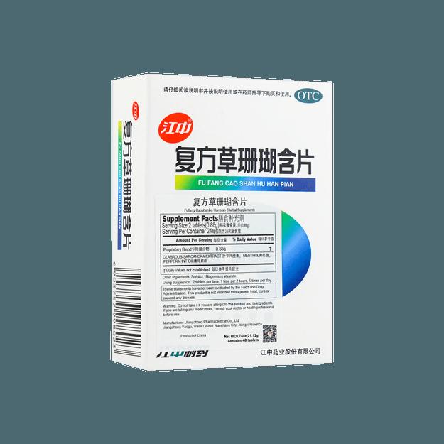 商品详情 - 江中 复方草珊瑚含片 - image  0